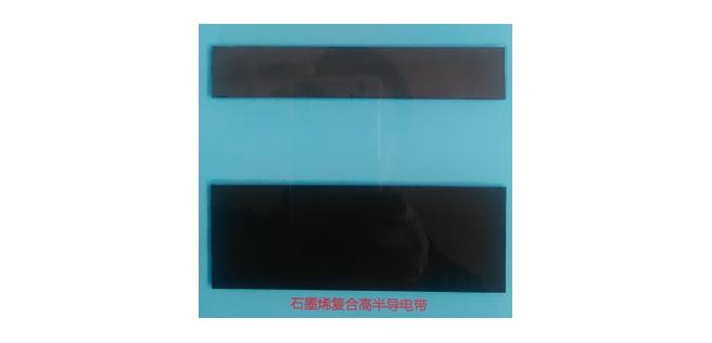 【中超】石墨烯复合高半导电带