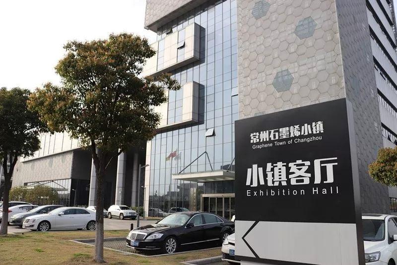 """【产业】常州石墨烯产业八年""""取经""""路"""