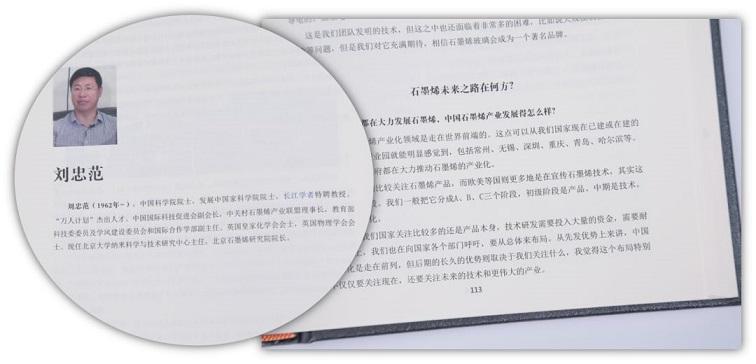刘忠范院士:石墨烯材料是前途无量还是昙花一现?