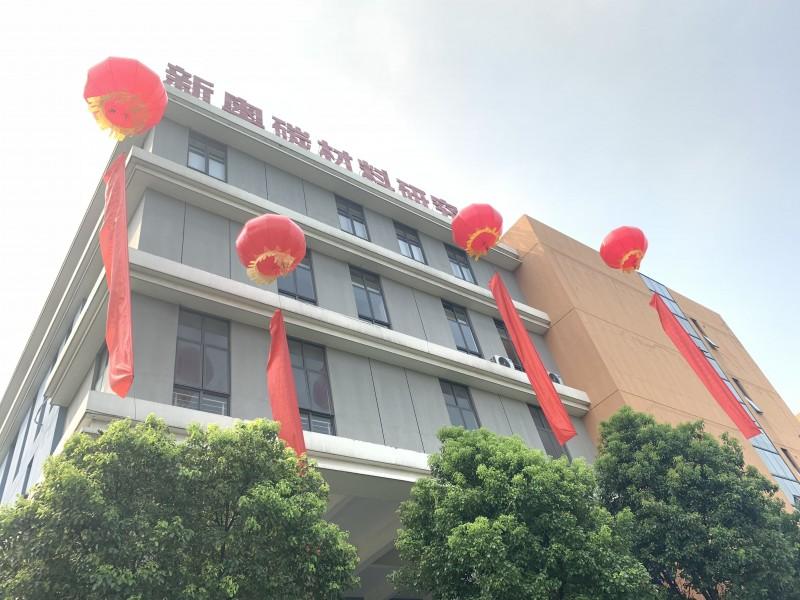 江苏新奥碳纳米材料应用技术研究院将于年内正式揭牌运营