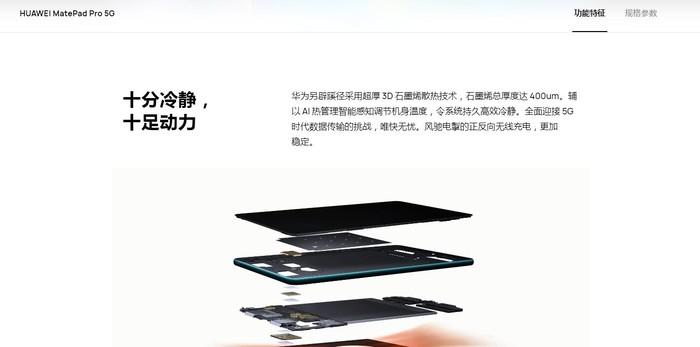 华为发布首款5G平板电脑 搭载超厚3D石墨烯散热技术