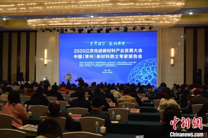 2020江苏先进碳材料产业发展大会在常州举行