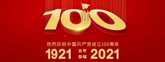 奋斗百年路,启航新征程,江南石墨烯研究院向党的百年华诞致敬!
