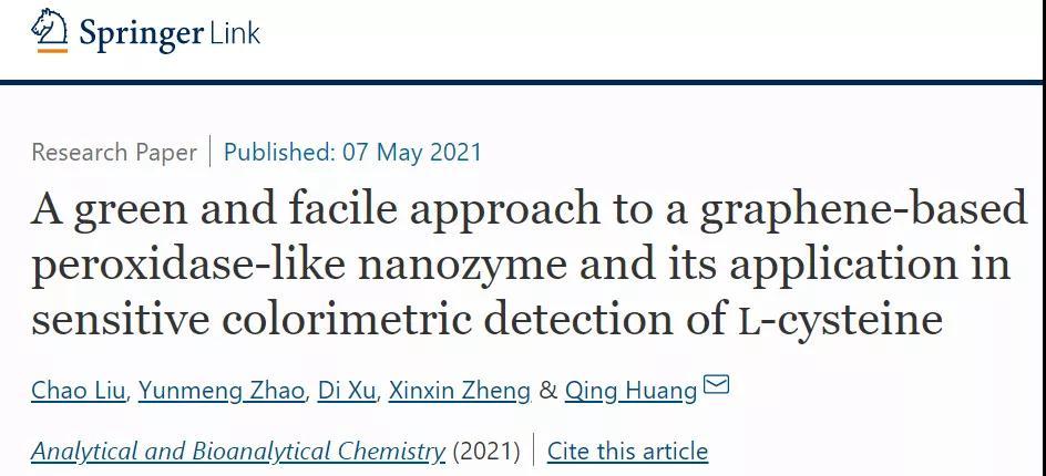 合肥研究院制备石墨烯基纳米酶可用于检测血清中的L-半胱氨酸